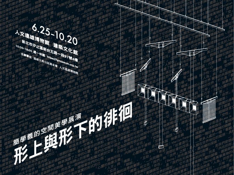 人文遠雄博物館:2019/06/25-2019/10/20【形上與形下的徘徊──簡學義的空間美學展演】