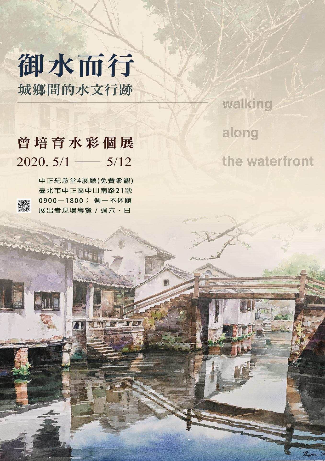 國立中正紀念堂管理處:2020/5/1-5/12【御水而行—曾培育彩筆下的水鄉】