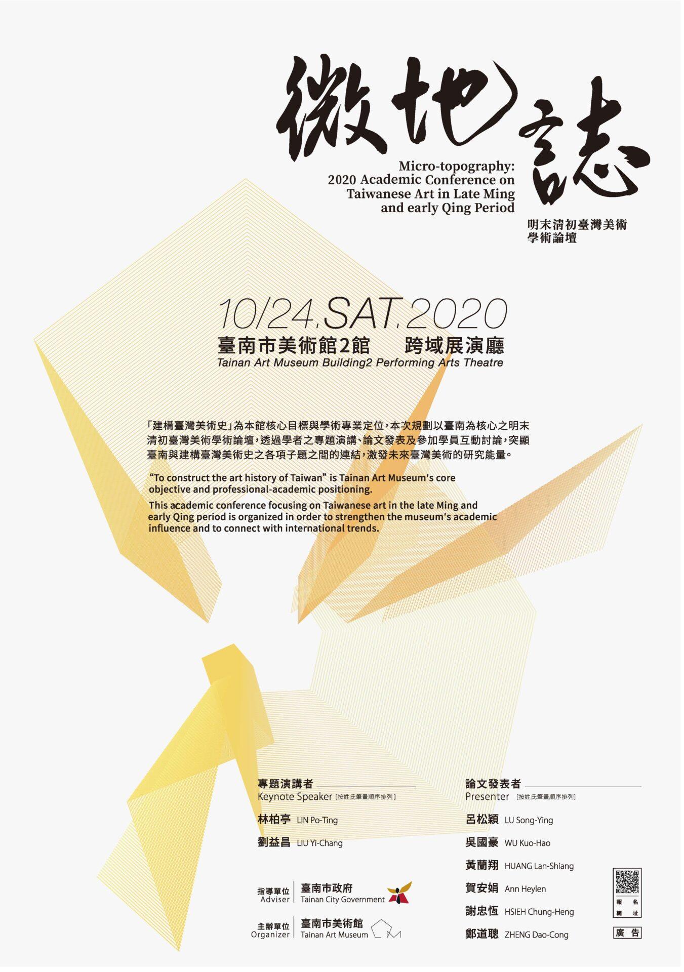 臺南市美術館:2020/10/24【微地誌─2020明末清初臺灣美術學術論壇】