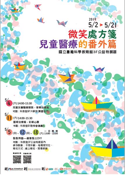 輔仁大學博物館學研究所:2019/05/02-2019/05/21【微笑處方箋:兒童醫療的番外篇】