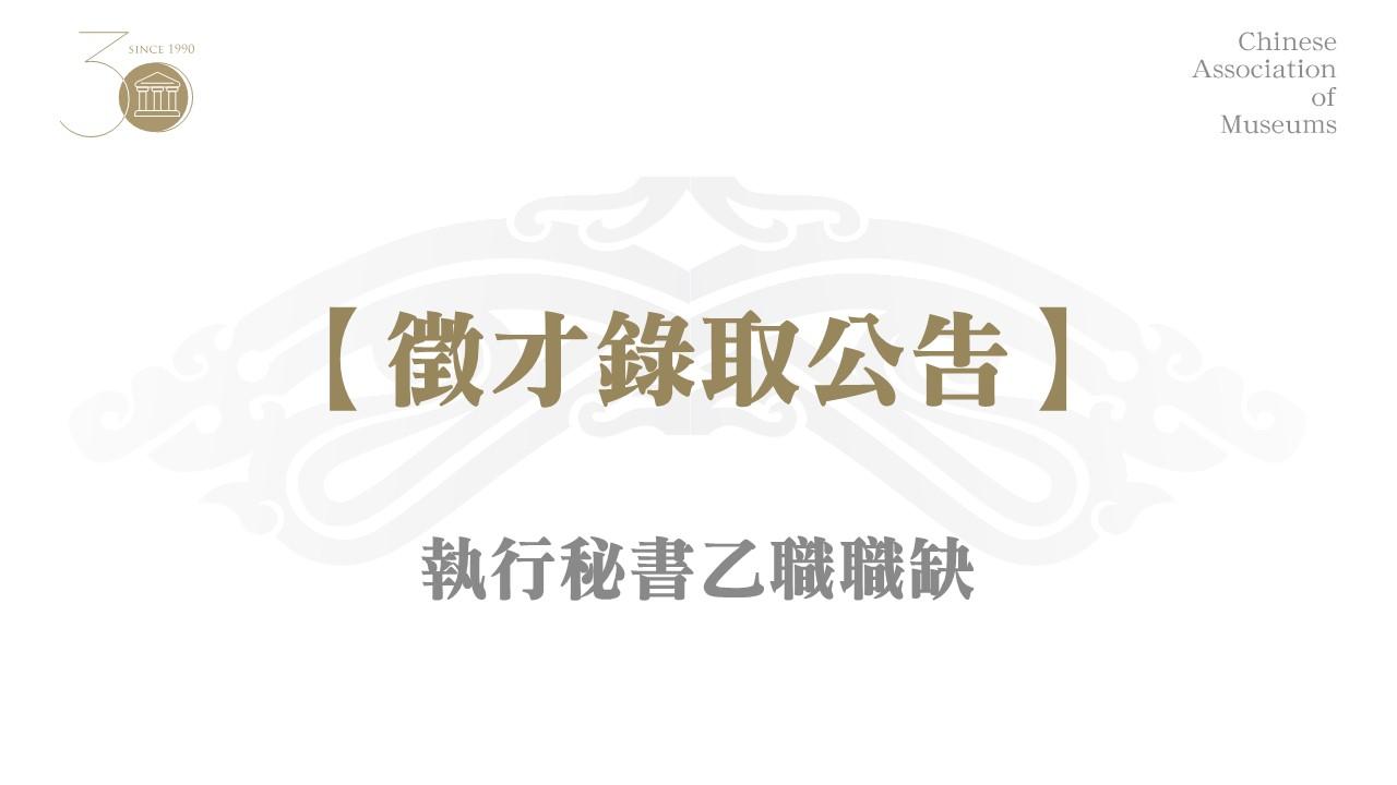 【中華民國博物館學會公告徵才錄取結果】