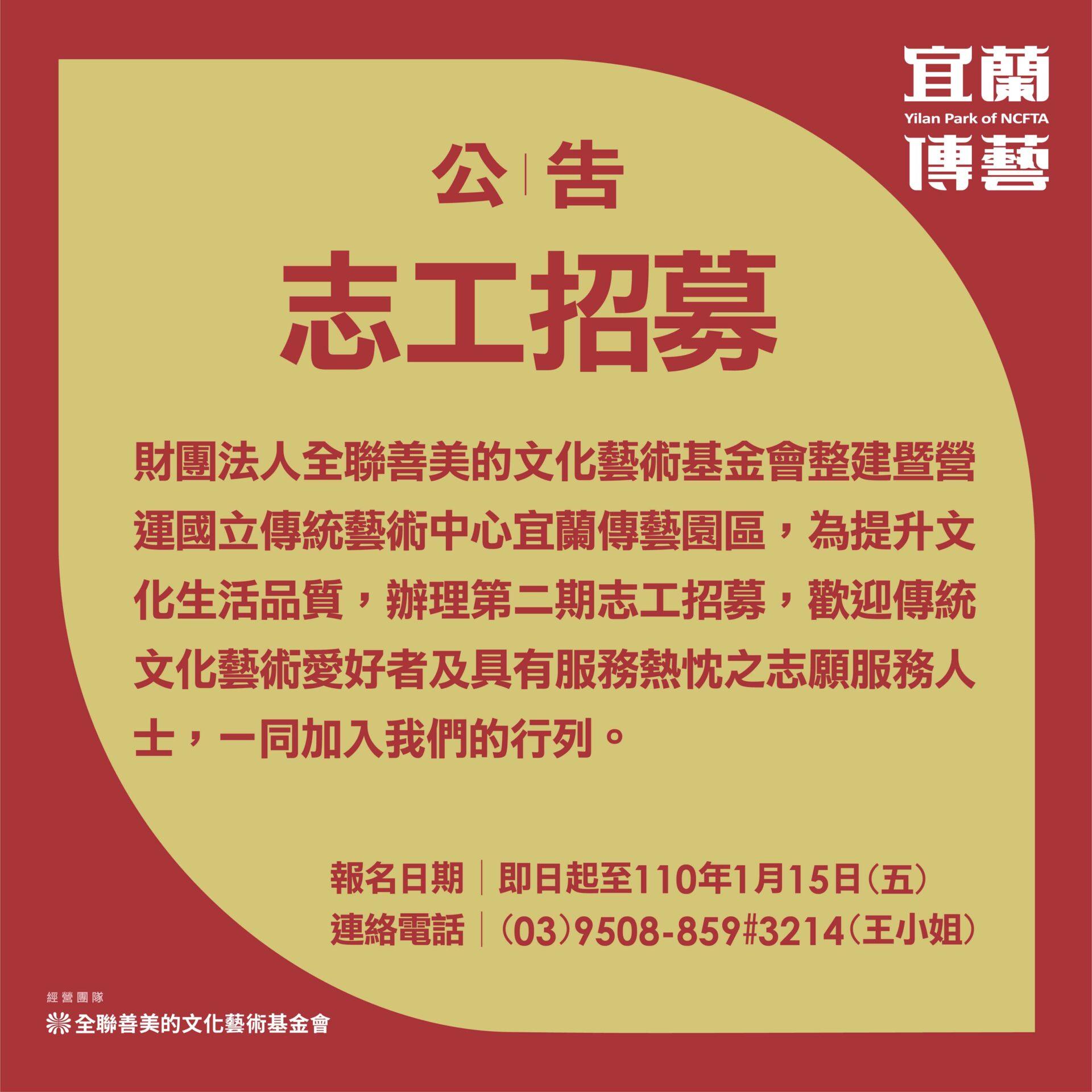 全聯善美的文化藝術基金會:即日起~2021/01/15【第二期志工招募】