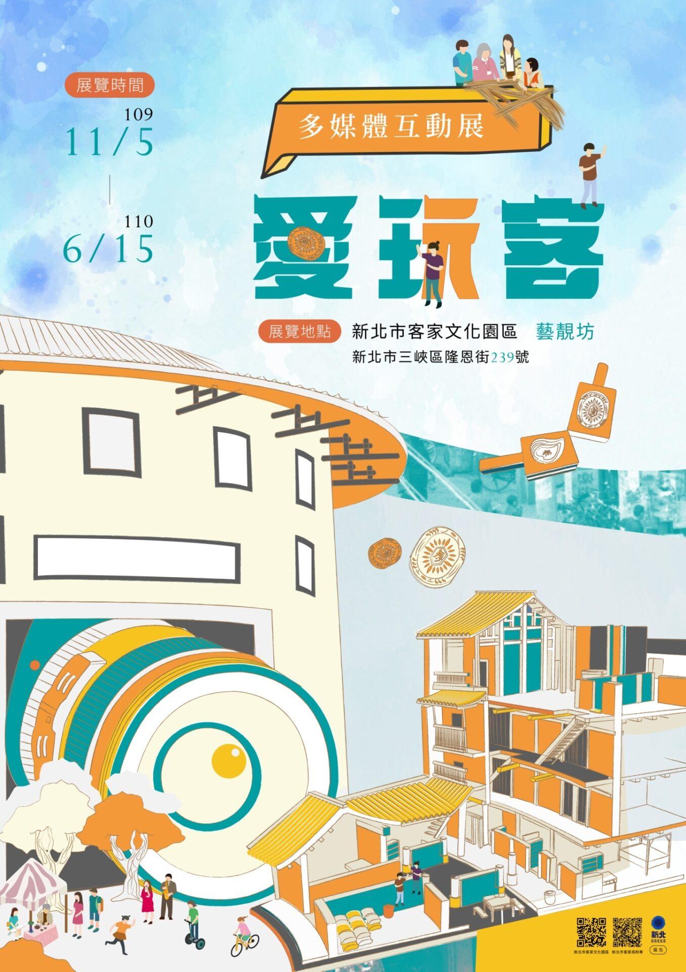 新北市客家文化園區:2020/11/05-2021/06/15【愛玩客─多媒體互動展】