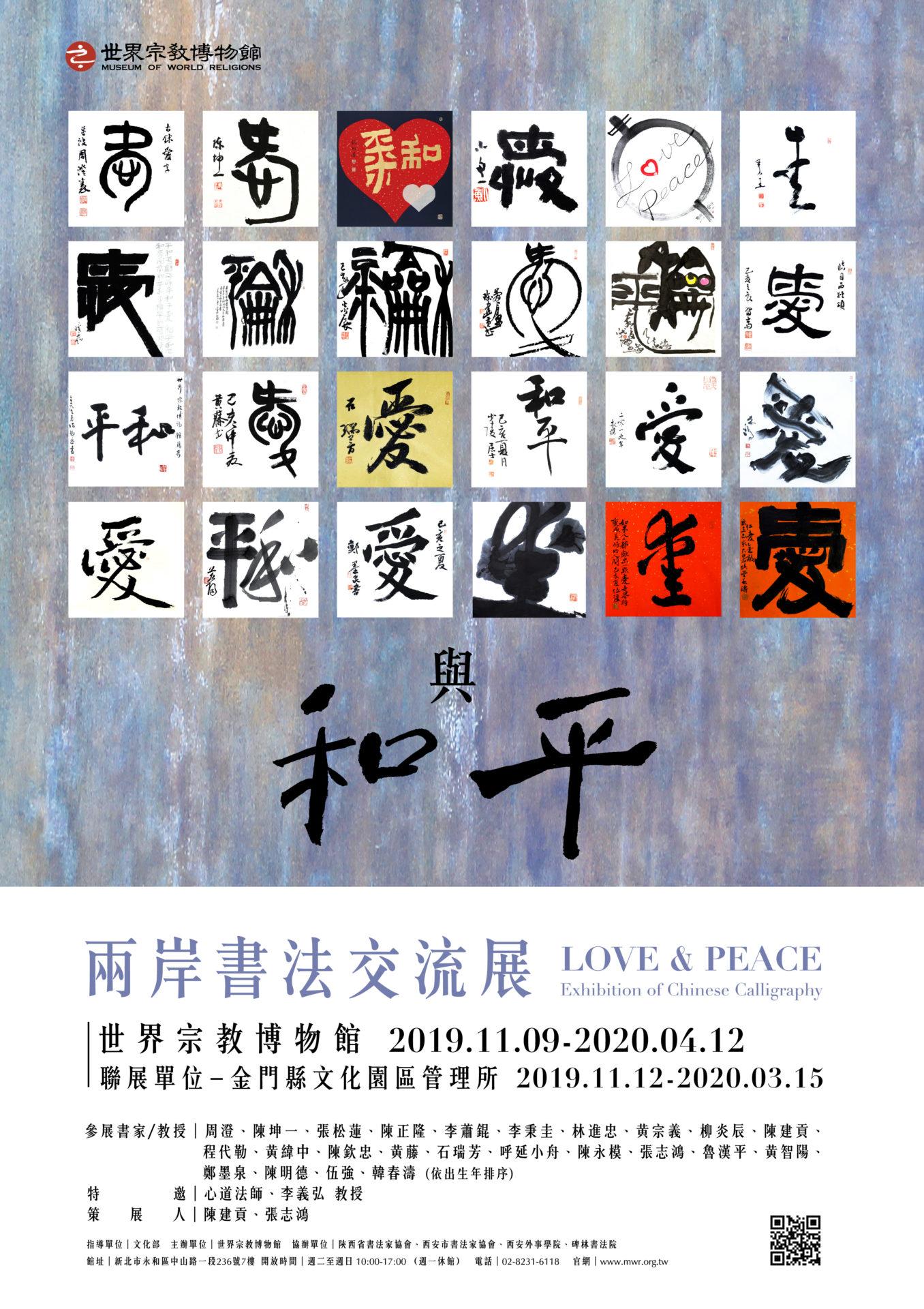 世界宗教博物館:2019/11/09-2020/04/12【愛與和平-兩岸書法交流展】