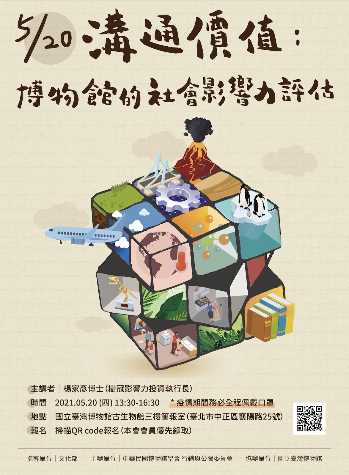 中華民國博物館學會:2021/5/20【溝通價值:博物館的社會影響力評估】(因應疫情,延期舉行,謝謝大家!)