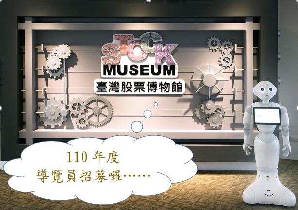臺灣股票博物館:即日起~【110年度導覽員招募】