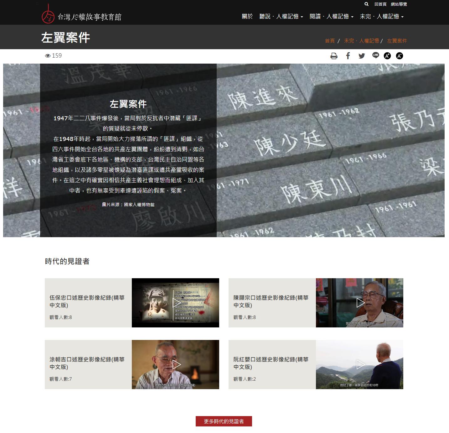 國家人權博物館:即日起【數位化人權教育平台】