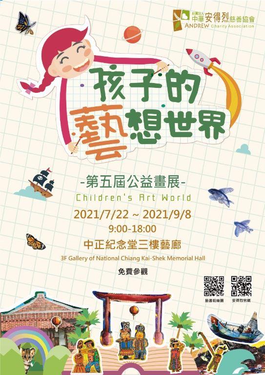 國立中正紀念堂管理處:7/22-9/8【2021藝想世界】