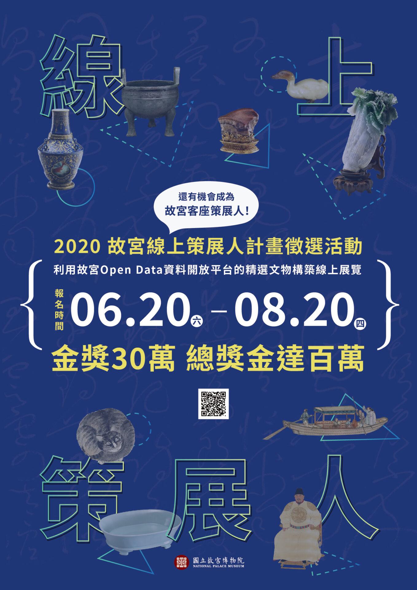 國立故宮博物院:2020/06/20至2020/08/20【2020故宮線上策展人計畫徵選活動】