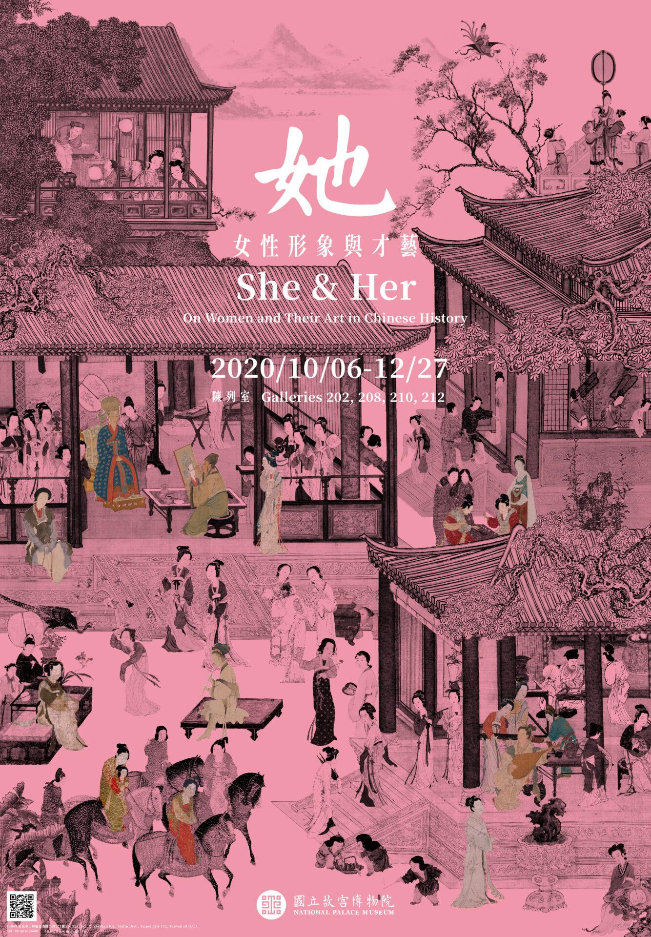 國立故宮博物院:2020/10/06-2020/12/27【她-女性形象與才藝 特展】