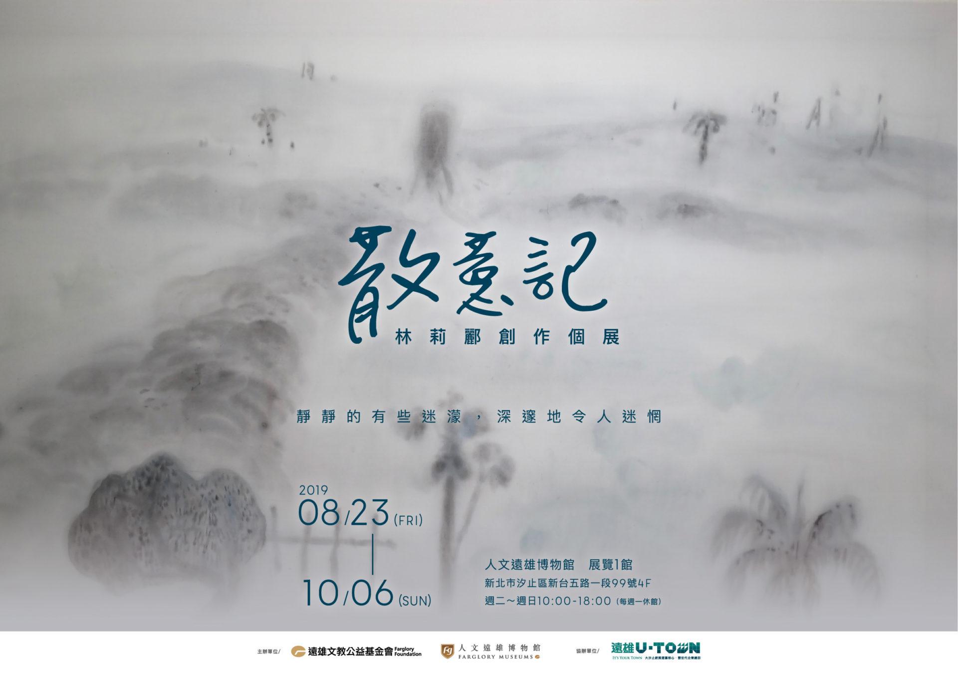 人文遠雄博物館:2019/08/23-2019/10/06 【《散意記》林莉酈創作個展】