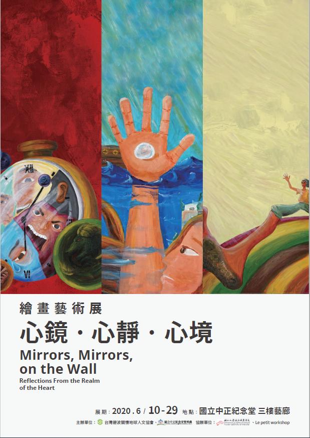 國立中正紀念堂管理處:2020/06/10-06/29【心鏡﹒心靜﹒心境—繪畫藝術展】