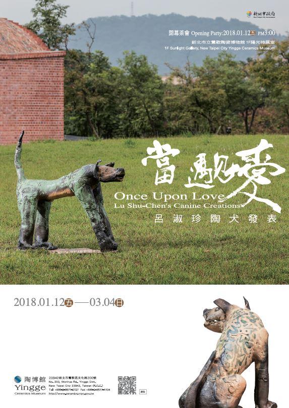 新北市立鶯歌陶瓷博物館:2018/01/12-03/04【當 遇見愛─呂淑珍陶犬發表】