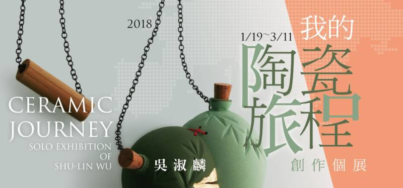 新北市立鶯歌陶瓷博物館:2018/01/19-03/11【我的陶瓷旅程─吳淑麟創作個展】