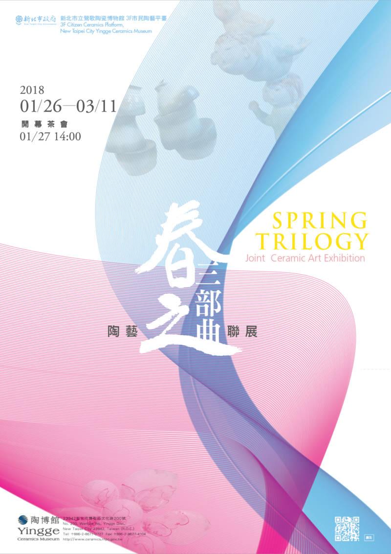 新北市立鶯歌陶瓷博物館:2018/01/26-03/11【春之三部曲陶藝聯展】