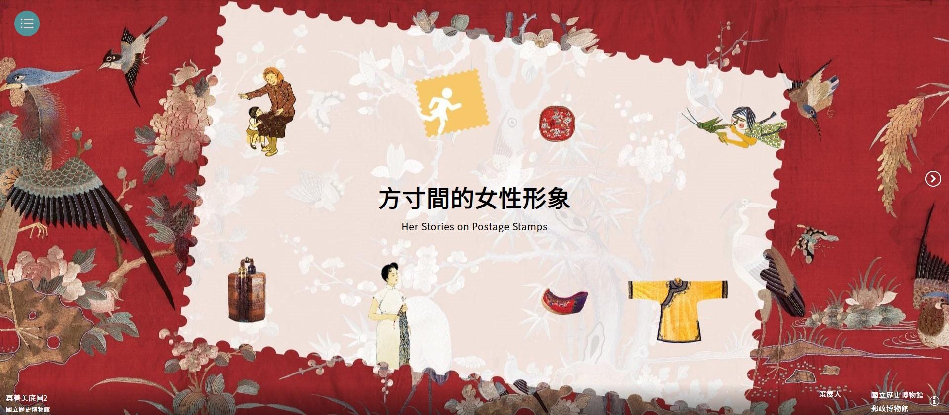 國立歷史博物館x郵政博物館:7月~9月【方寸間的女性形象線上特展新登場】