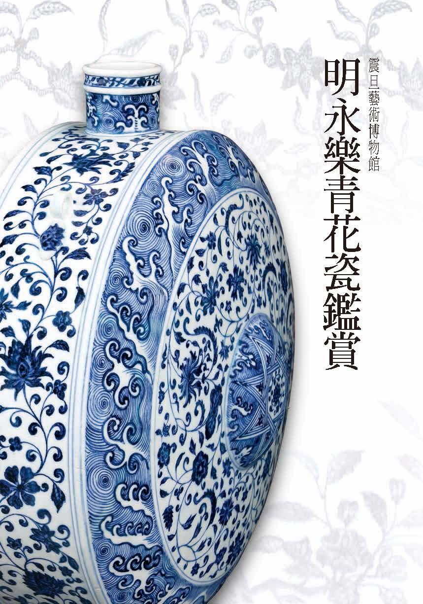 《明永樂青花瓷鑑賞 Appreciation of the Ming Yongle period Blue and White Porcelains from the Collection of Aurora Art Museum》2021年3月出版
