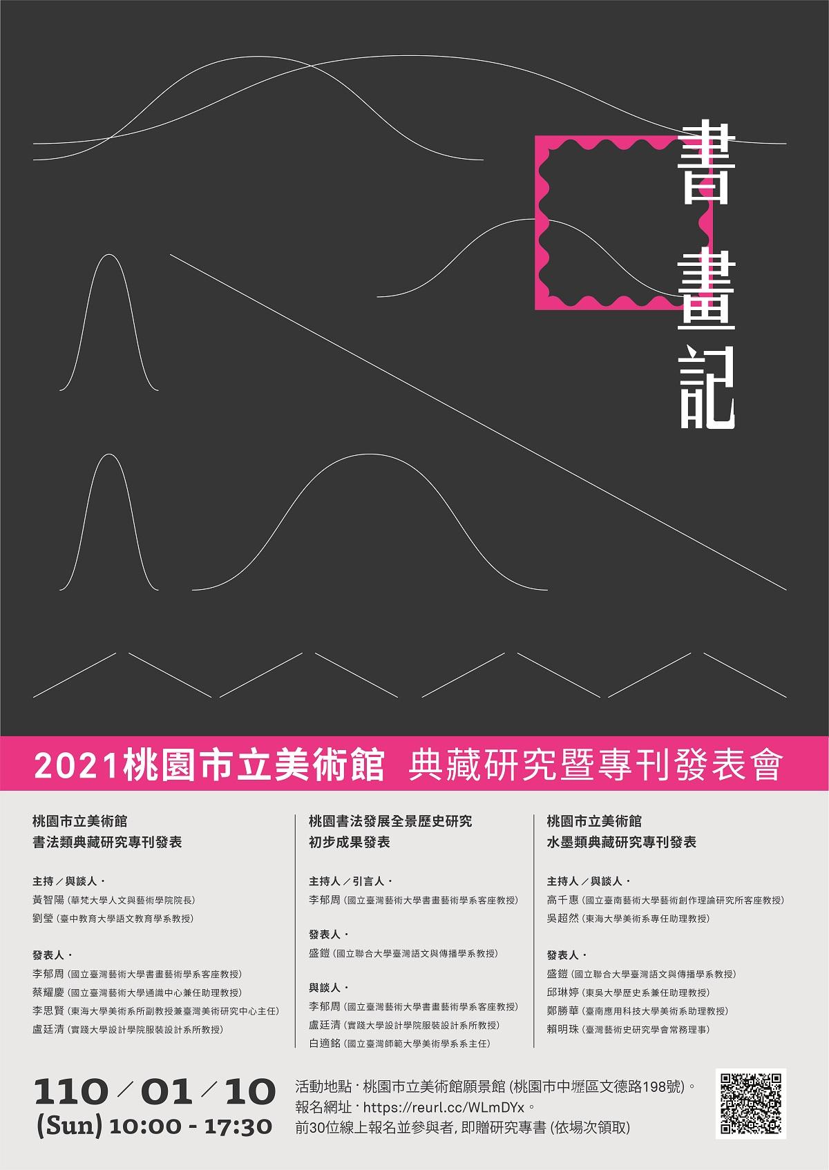 桃園市立美術館:2021/1/10【書畫記 – 2020桃園市立美術館典藏研究暨專刊發表會】