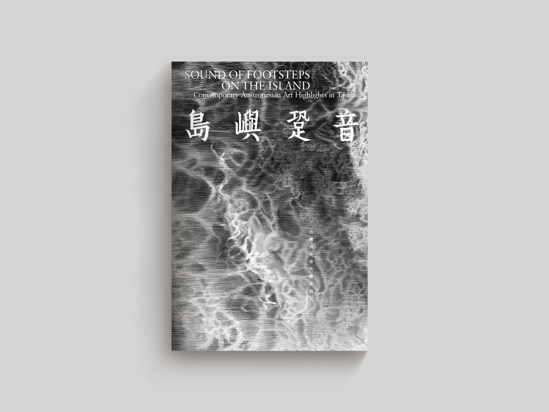 《島嶼跫音──臺灣南島當代藝術側記》2018年12月出版