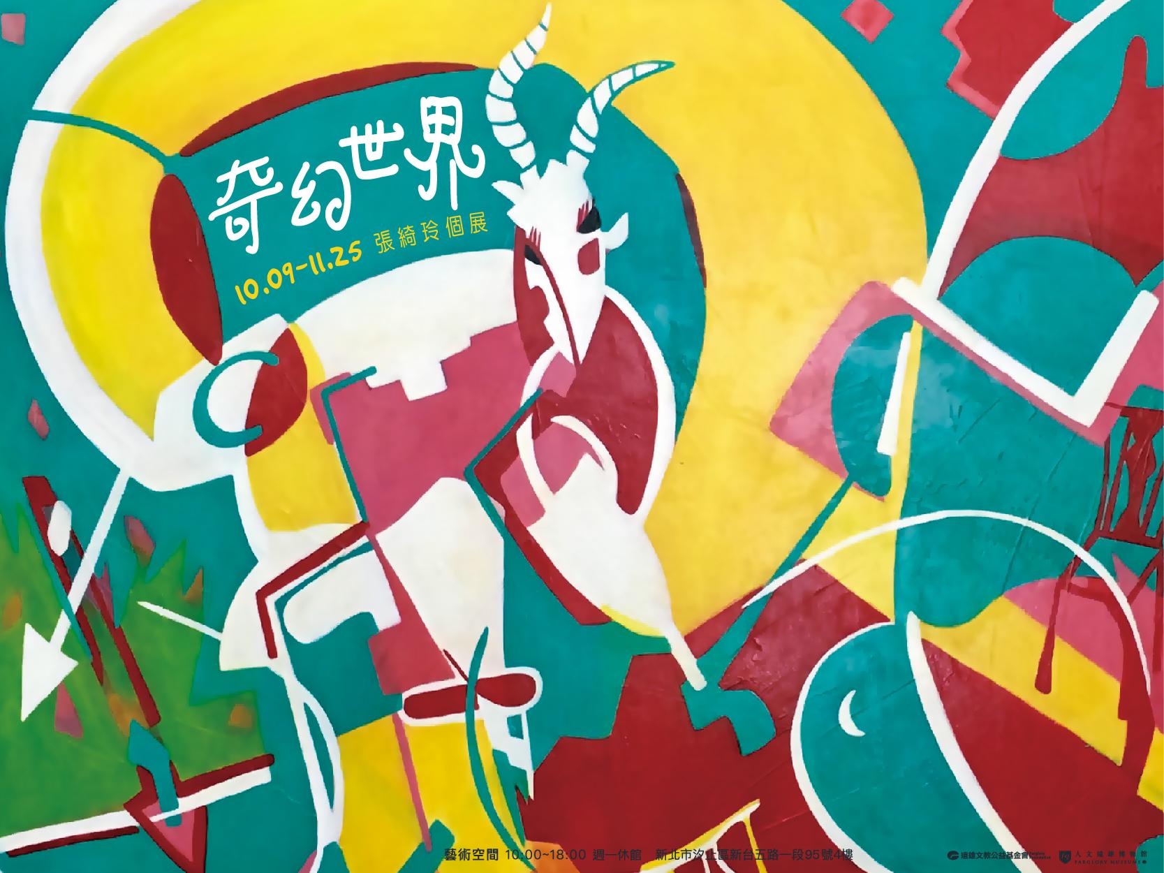 人文遠雄博物館:2018/10/09-2018/11/25【《奇幻世界》張綺玲創作個展】