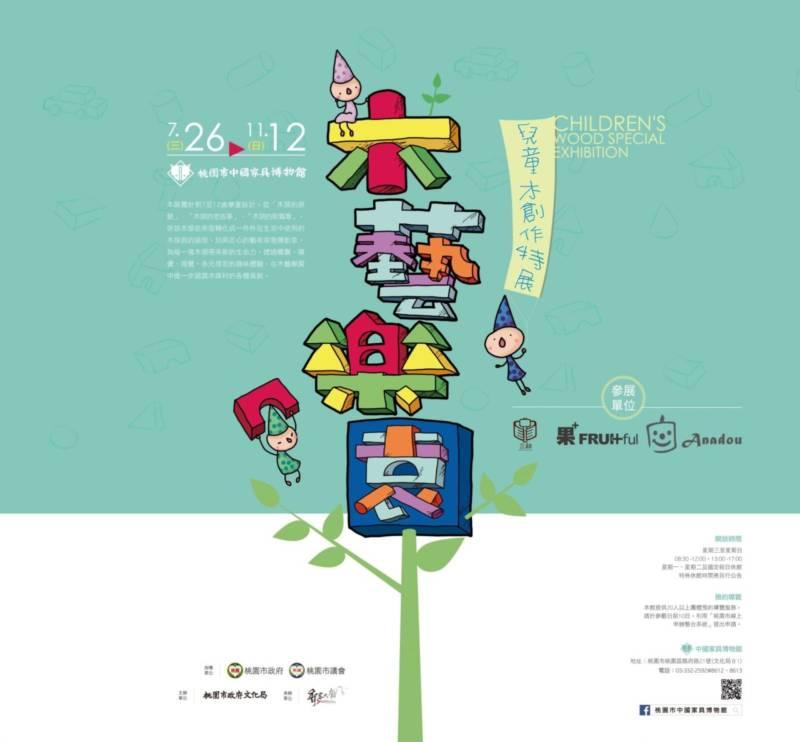 桃園中國家具博物館:2017/7/26-11/12【木藝樂園—兒童木創作特展】