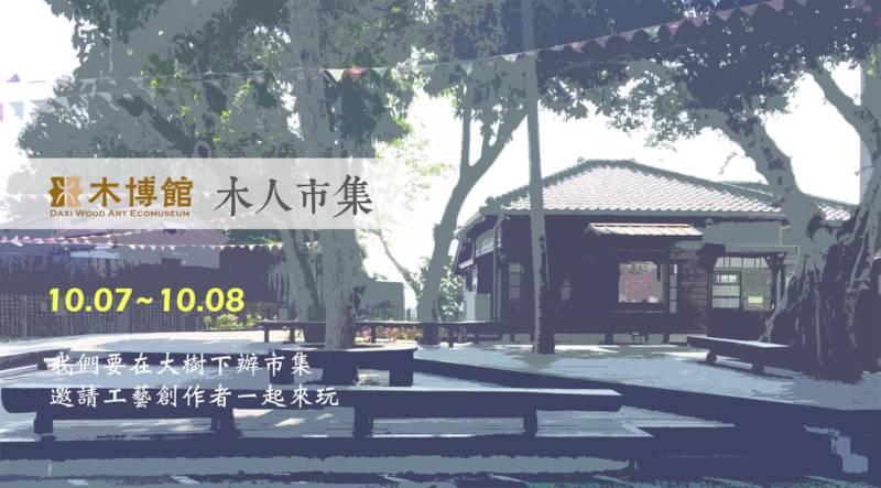 桃園市立大溪木藝生態博物館:2017/10/07-10/8【木博館 木人市集】