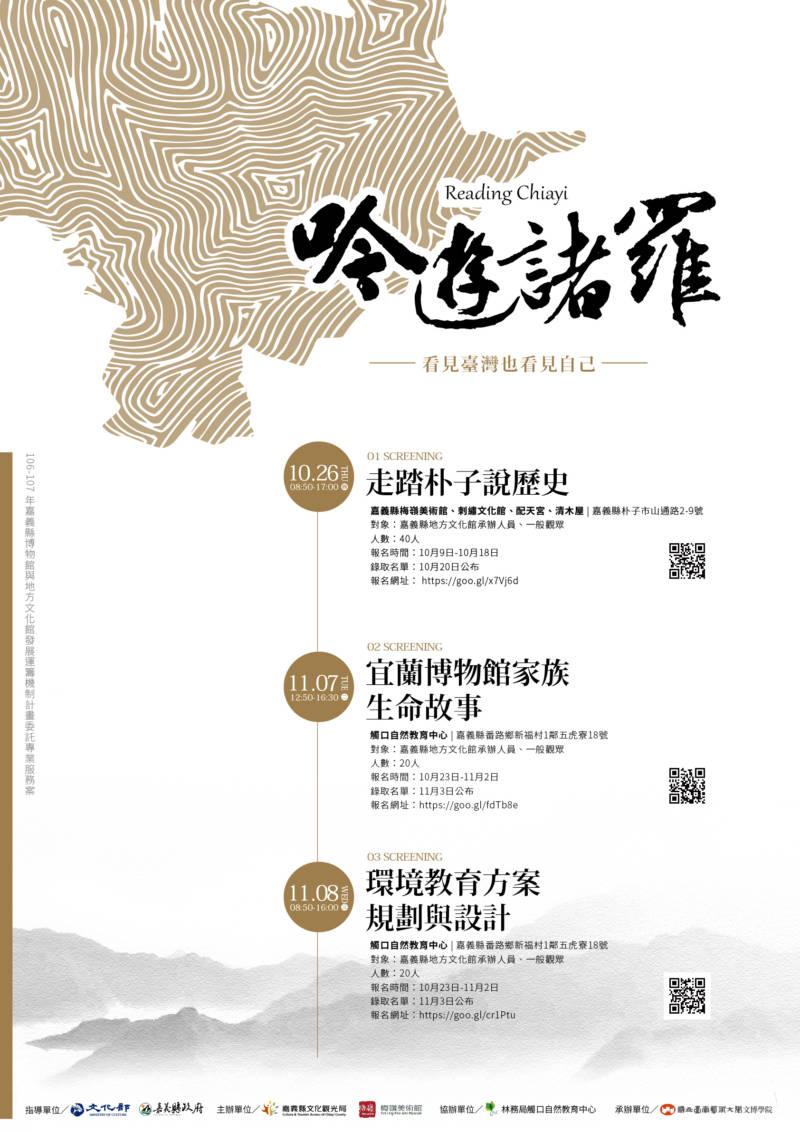 梅嶺美術館&觸口自然教育中心:2017/10/26、11/07.08【吟遊諸羅系列活動】(10/18.11/2截止報名)