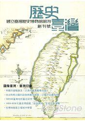 國立臺灣歷史博物館:《歷史臺灣》第14-15期公開徵稿,歡迎各界踴躍投稿