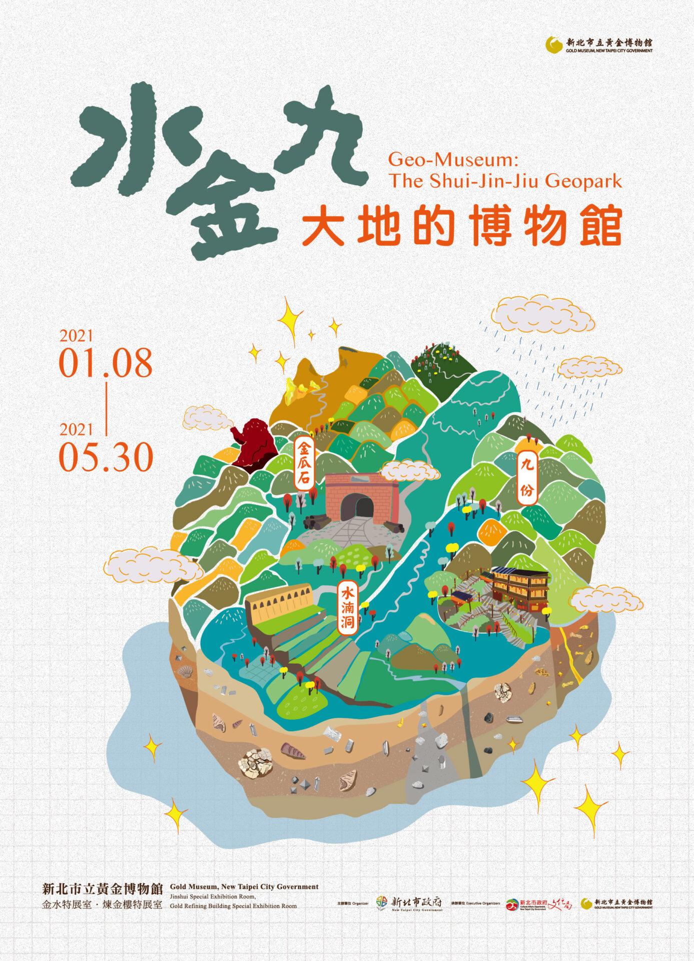 新北市立黃金博物館:2021/1/8-5/30【水金九.大地的博物館特展】