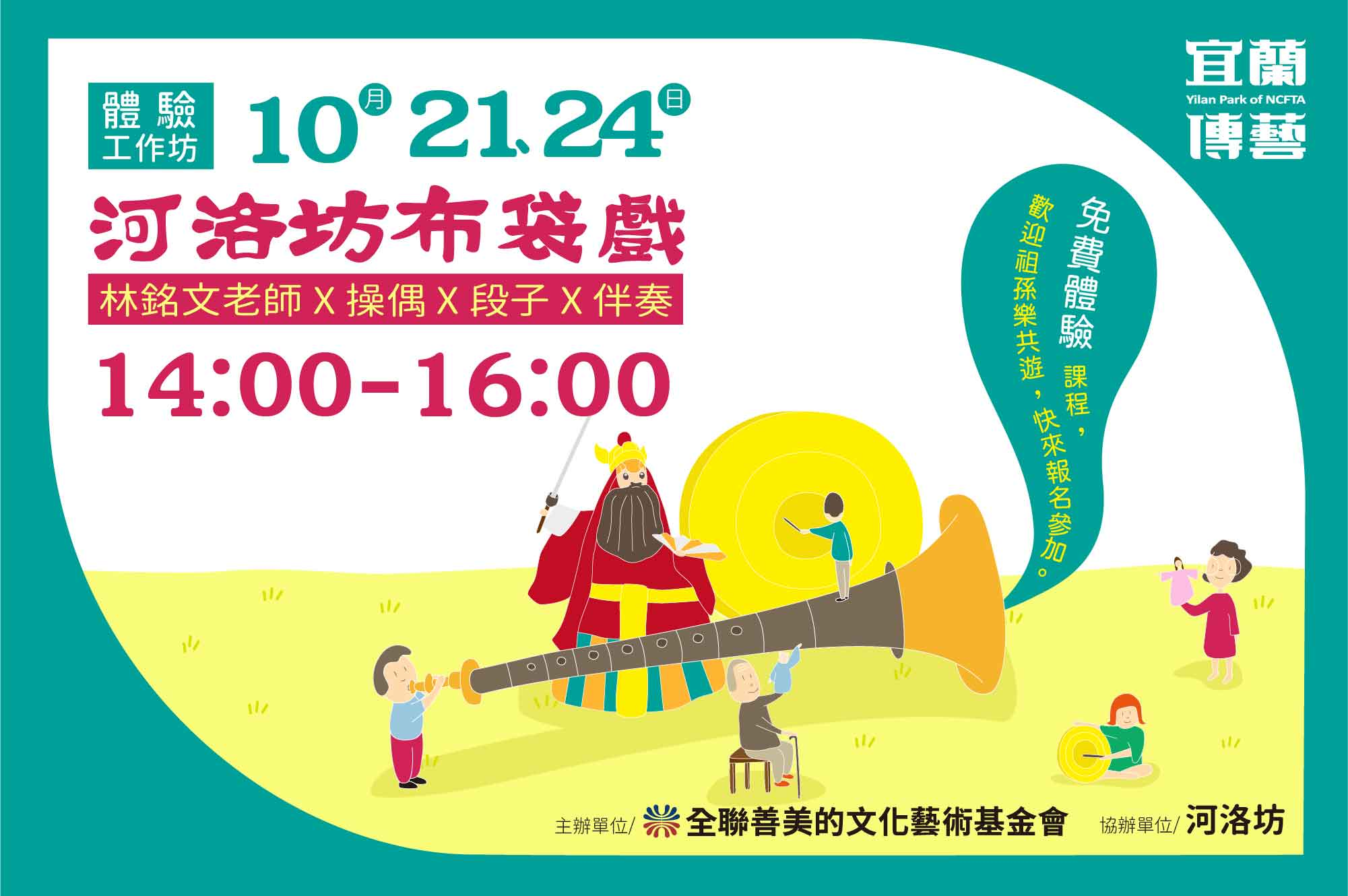 國立傳統藝術中心宜蘭傳藝園區:202010/21、10/24【河洛坊布袋戲工作坊】