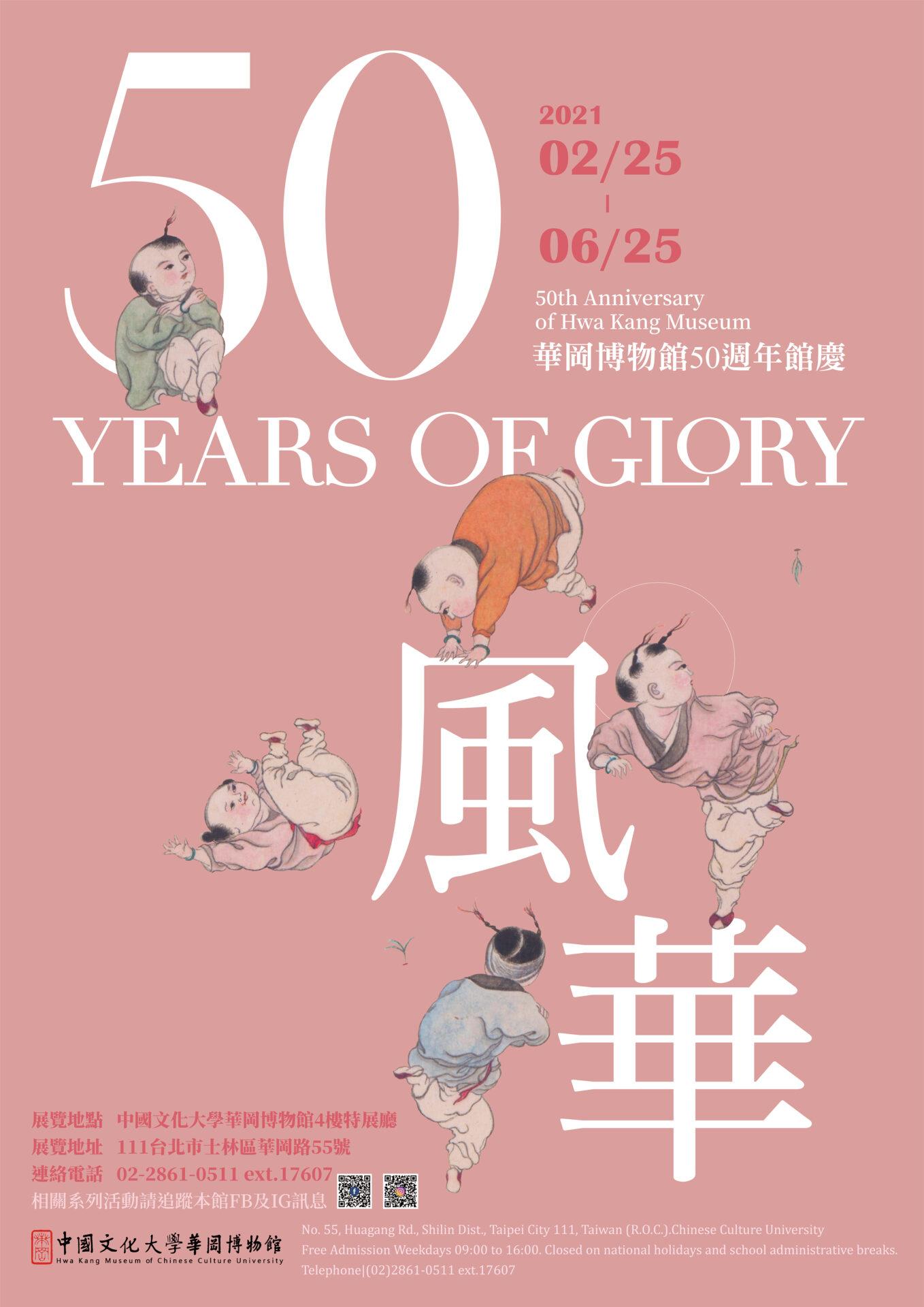 中國文化大學華岡博物館:2021/02/25-06/25【50風華─華岡博物館50周年館慶特展】
