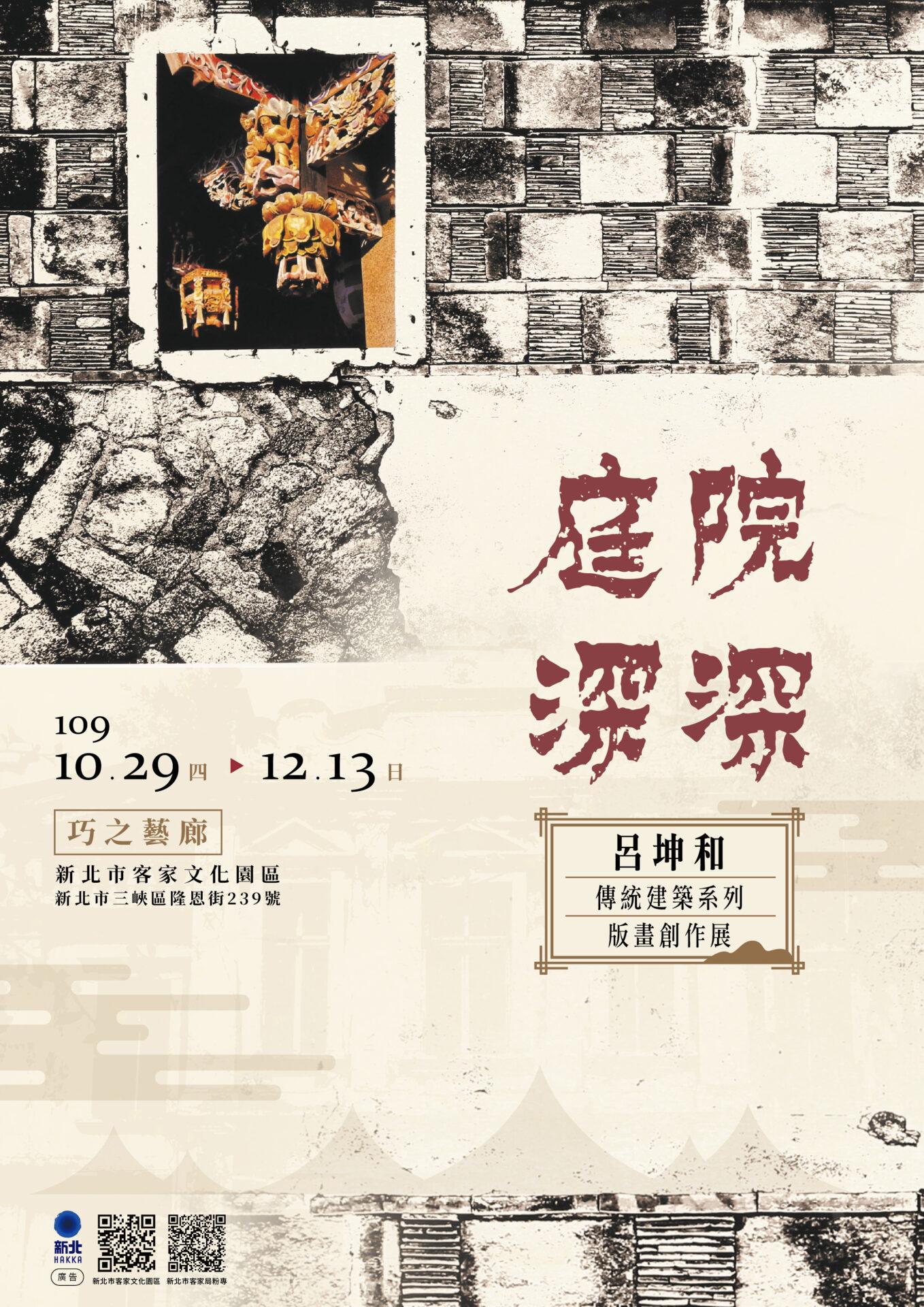 新北市客家文化園區:2020/10/29-12/13【庭院深深─呂坤和傳統建築系列版畫創作展】
