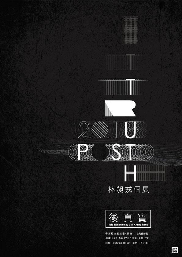 國立中正紀念堂管理處: 2018/12/8 – 2018/12/19 【後真實-林昶戎個展】