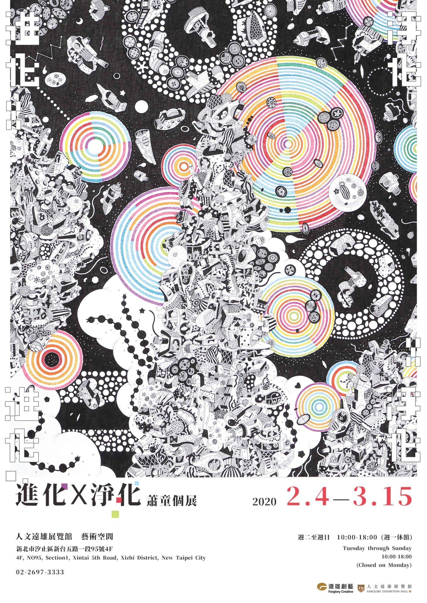人文遠雄展覽館:2020/02/04-2020/03/15【《進化X淨化》蕭童個展】
