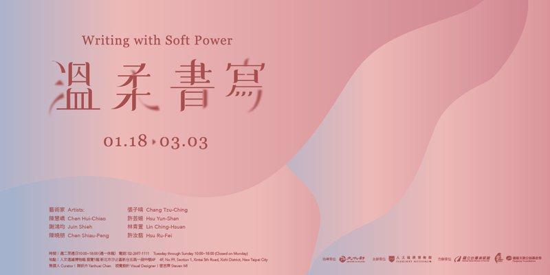 人文遠雄博物館:2019/01/18-2019/03/03【溫柔書寫】