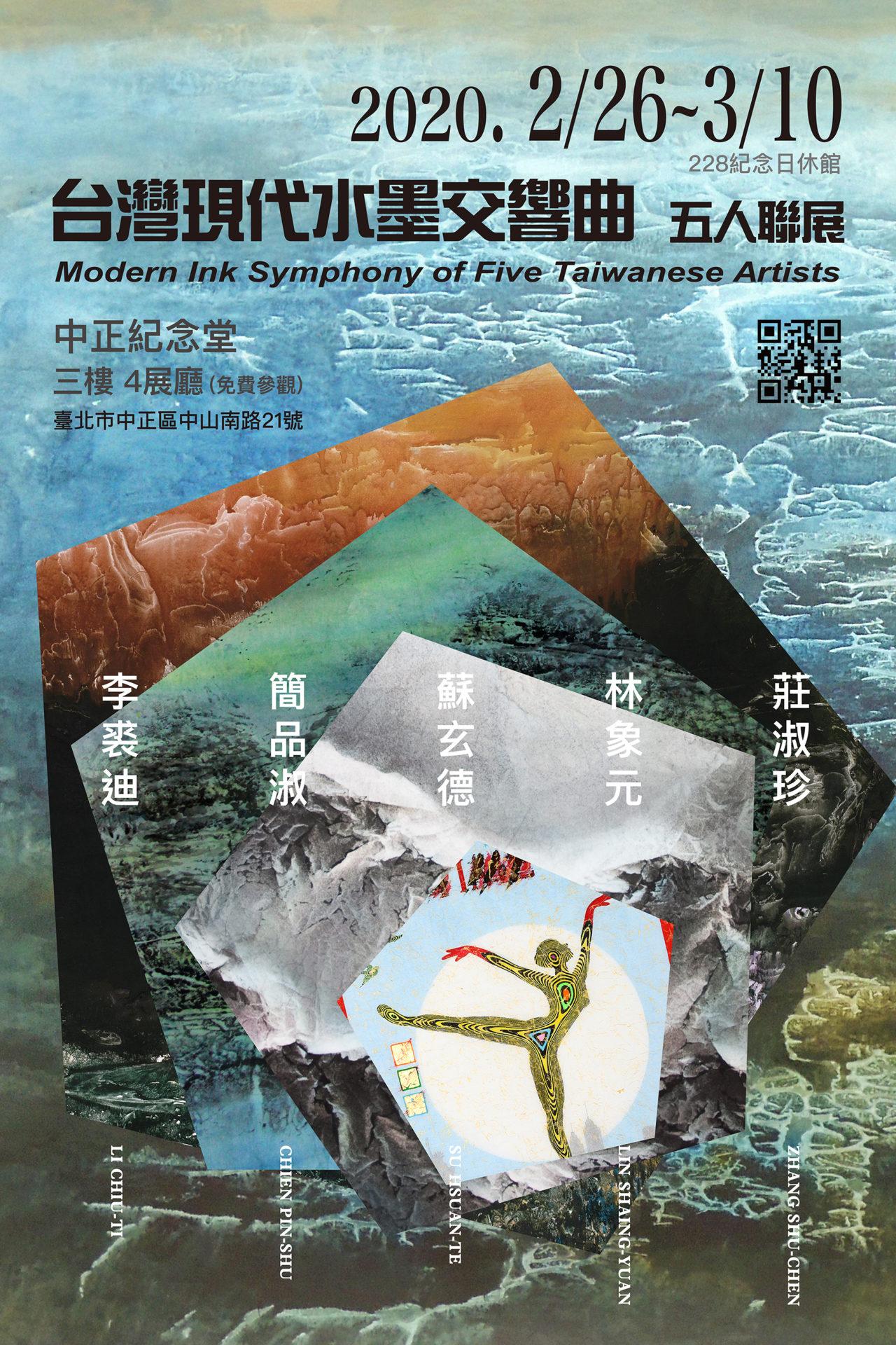 國立中正紀念堂管理處:2020/02/26-03/10【台灣現代水墨交響曲5人聯展】