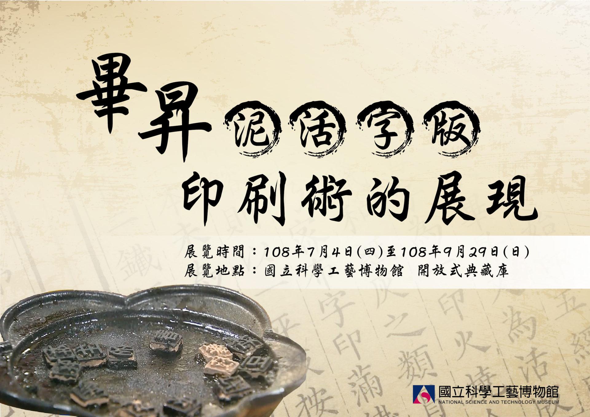 國立科學工藝博物館:2019/07/04-2019/09/29【活版印刷展覽宣傳】
