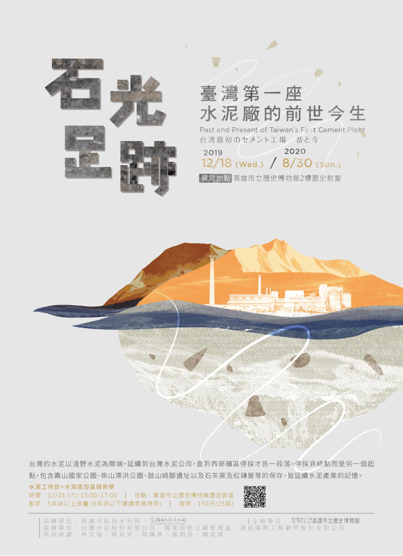 高雄市立歷史博物館:2019/12/18 -2020/8/30【石光足跡-臺灣第一座水泥廠的前世今生】