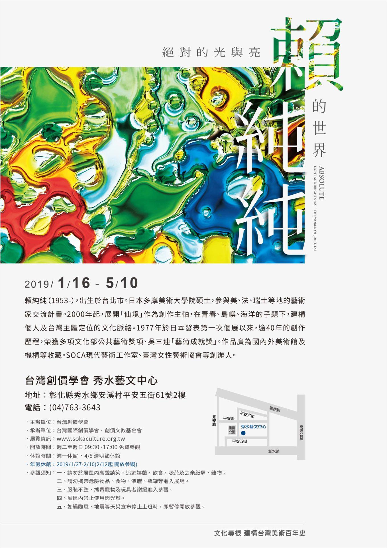 台灣創價學會─秀水藝文中心:2019/1/16-2019/5/10【絕對的光與亮─賴純純的世界】