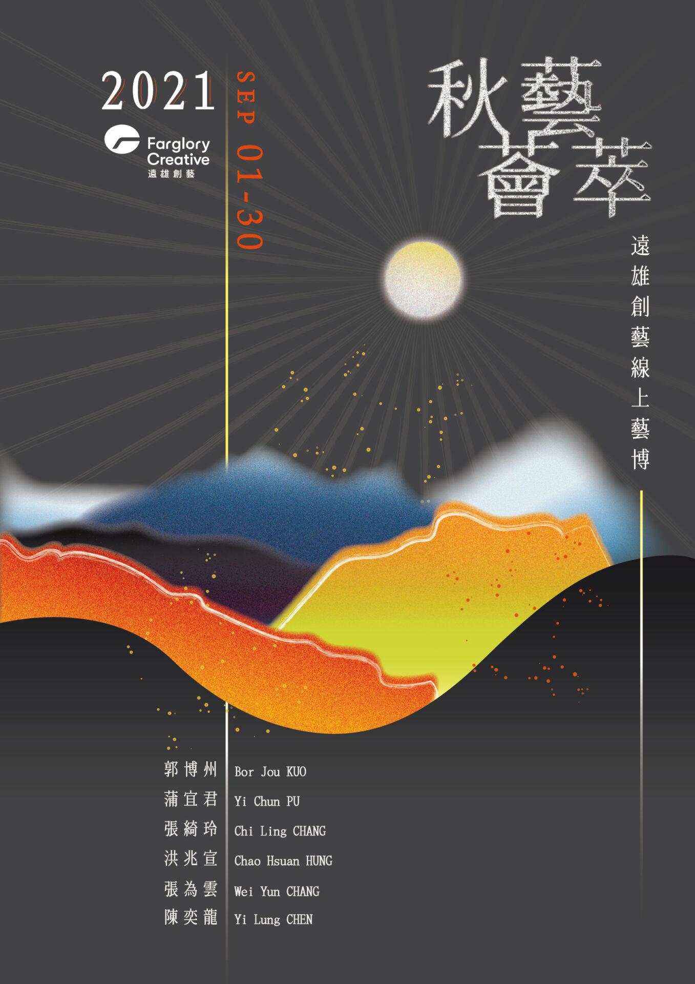 人文遠雄展覽館:9/1-9/30【遠雄創藝2021線上藝博】
