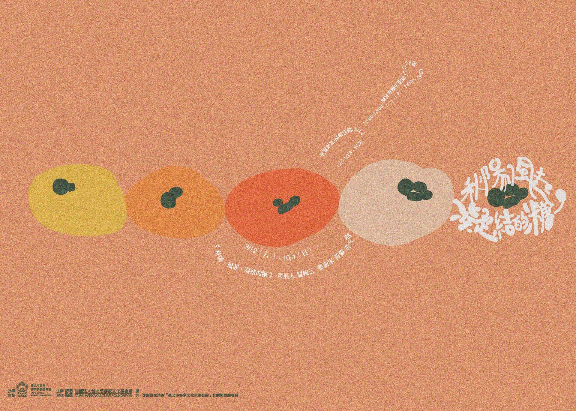 台北市客家文化基金會:2020/9/12-10/4【2020台北當代客家徵件展-秋陽,風起,凝結的糖】