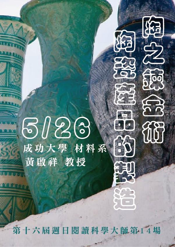 國立科學工藝博物館:2019/05/26【第16屆週日閱讀科學大師講座/陶之鍊金術–陶瓷產品的製造】