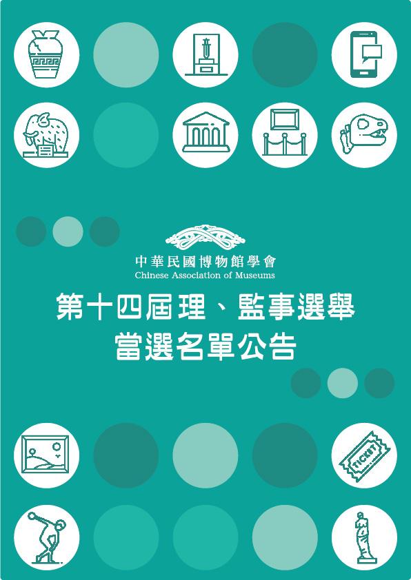 【中華民國博物館學會】第十四屆理、監事選舉當選名單公告