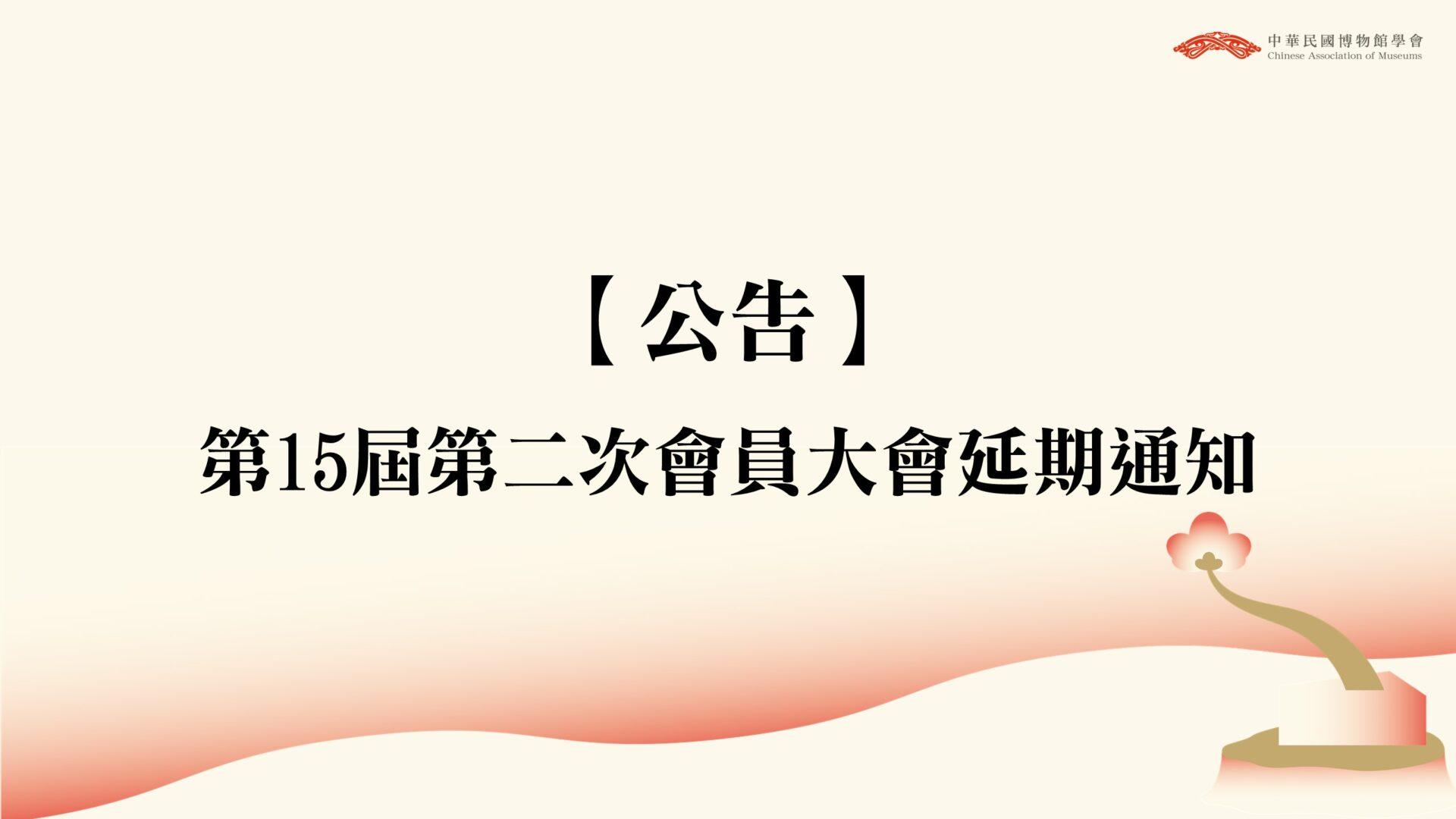【公告】第15屆第二次會員大會延期通知