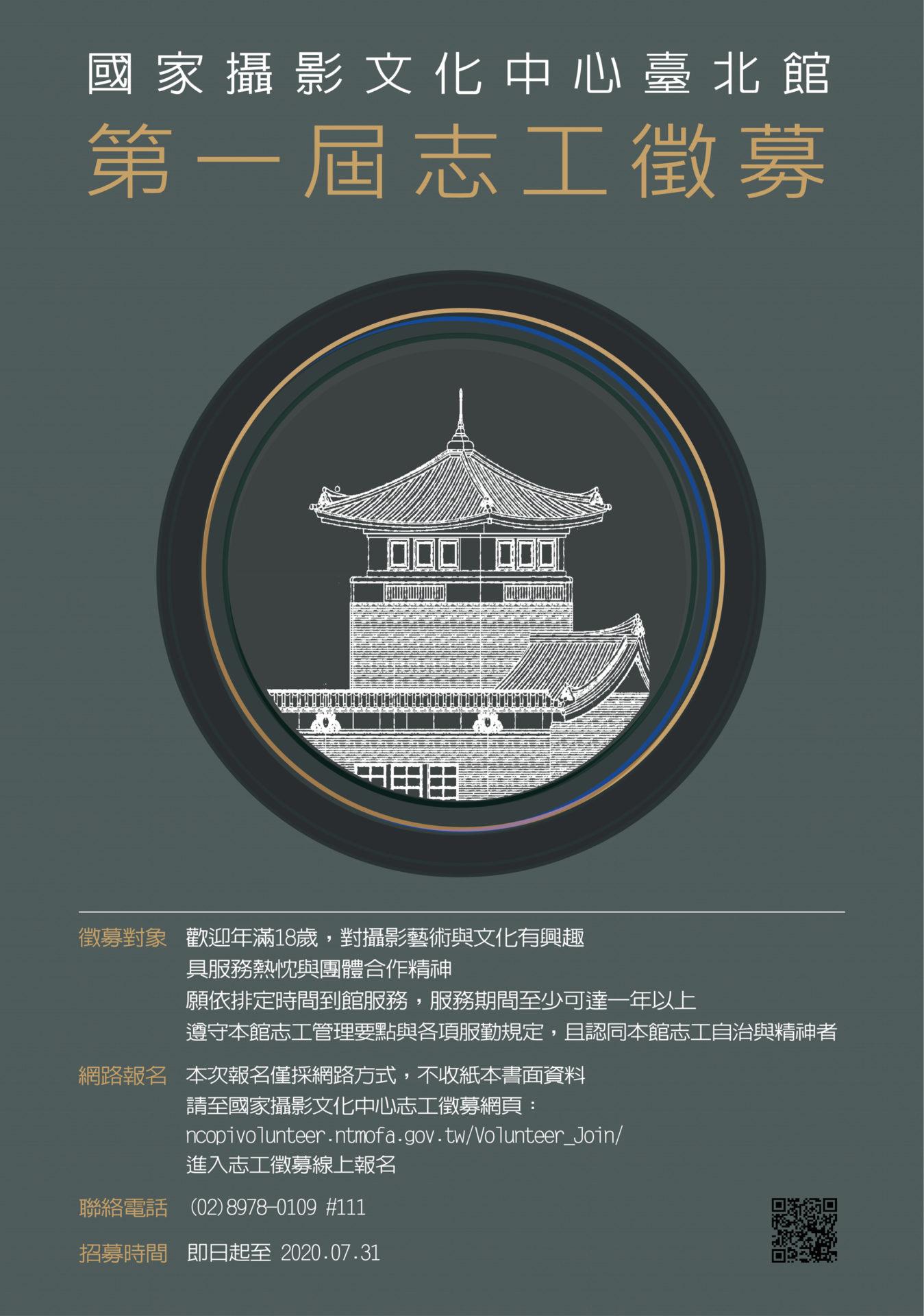 國家攝影文化中心臺北館:即日起至2020/07/31【第一屆志工徵募】
