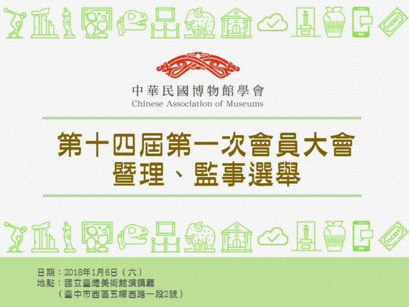 【中華民國博物館學會】第十四屆第一次會員大會暨理、監事選舉