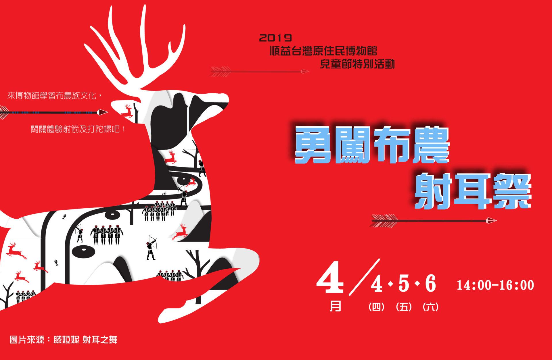 順益台灣原住民博物館:2019/04/04-2019/04/06【勇闖布農射耳祭】(兒童節特別活動)