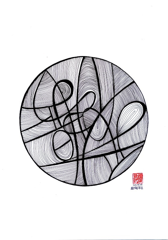 佛光緣美術館總館:2017/6/17-7/23【黑白畫─有紀の藝術創作展】
