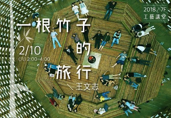 臺北當代工藝設計分館:2018/02/10【國際工藝講堂:一根竹子的旅行】