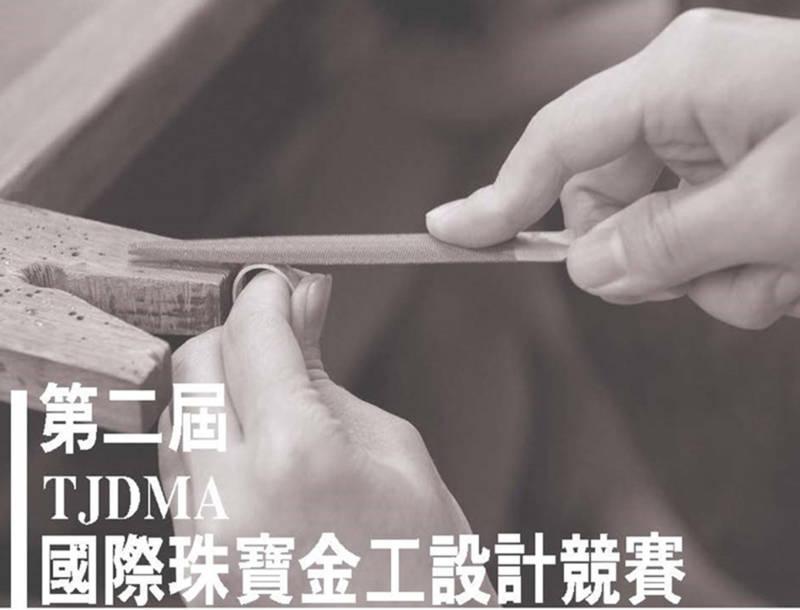 臺北當代工藝設計分館:2018/03/03-04/08【第二屆TJDMA國際珠寶金工設計競賽成果展】